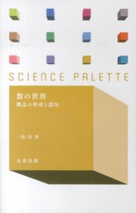 数の世界 概念の形成と認知 サイエンス・パレット