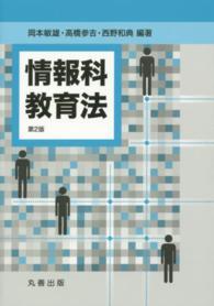 情報科教育法