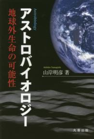 アストロバイオロジー 地球外生命の可能性  Astrobiology