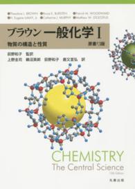 物質の構造と性質 ブラウン一般化学 / Theodore L. Brown [ほか原著] ; 上野圭司 [ほか] 訳 ; 1