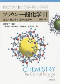 反応・熱力学・化学の広がり ブラウン一般化学 / Theodore L. Brown [ほか原著] ; 上野圭司 [ほか] 訳 ; 2