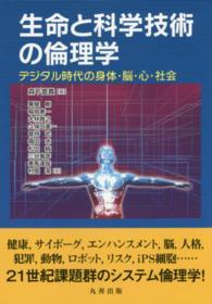 生命と科学技術の倫理学 デジタル時代の身体・脳・心・社会