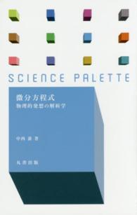 微分方程式 物理的発想の解析学 サイエンス・パレット