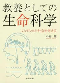 教養としての生命科学 いのち・ヒト・社会を考える