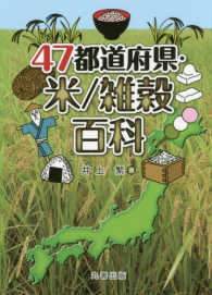 47都道府県・米/雑穀百科