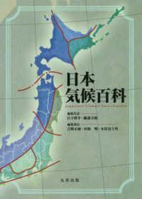 日本気候百科