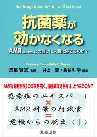 抗菌薬が効かなくなる AMR(薬剤耐性)との闘いに人類は勝てるのか?