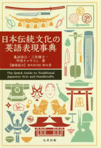 日本伝統文化の英語表現事典 The quick guide to traditional Japanese arts and handicrafts