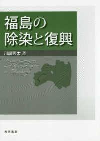 福島の除染と復興
