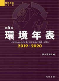 環境年表 第6冊(2019-2020) 理科年表シリーズ