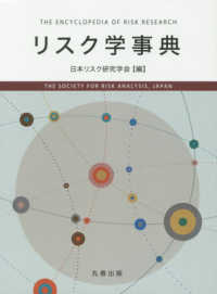 リスク学事典 = THE ENCYCLOPEDIA OF RISK RESEARCH