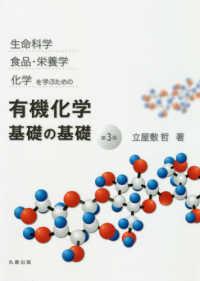 生命科学,食品・栄養学,化学を学ぶための有機化学基礎の基礎