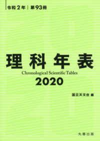 理科年表 第93冊(令和2年)