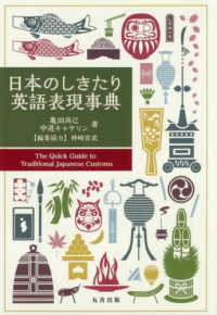 日本のしきたり英語表現事典