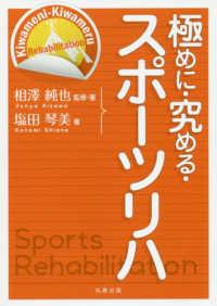 極めに・究める・スポーツリハ Kiwameni‐Kiwameru rehabilitation