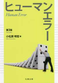 ヒューマンエラー Human error