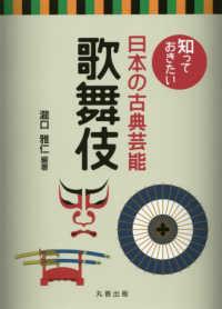 歌舞伎 知っておきたい日本の古典芸能