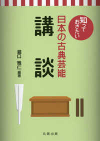 講談 知っておきたい日本の古典芸能