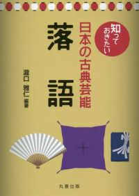 落語 知っておきたい日本の古典芸能