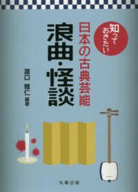 浪曲・怪談 知っておきたい日本の古典芸能