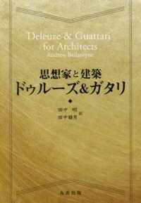 思想家と建築 ドゥルーズ&ガタリ