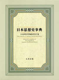日本思想史事典 Encyclopedia of Japanese Intellectual History