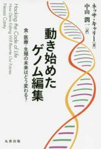 動き始めたゲノム編集 食・医療・生殖の未来はどう変わる?