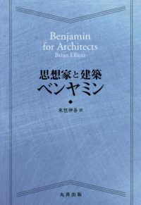 思想家と建築 ベンヤミン