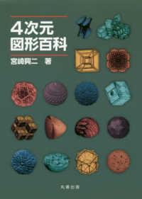 4次元図形百科