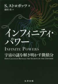 インフィニティ・パワー 宇宙の謎を解き明かす微積分