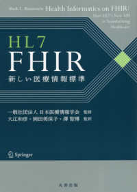 HL7 FHIR 新しい医療情報標準
