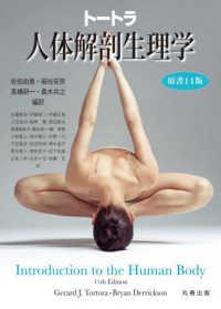 トートラ人体解剖生理学 原書11版