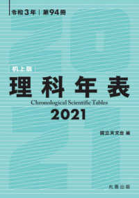 理科年表 第94冊(令和3年) Chronological scientific tables
