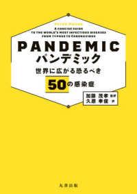 パンデミック 世界に広がる恐るべき50の感染症