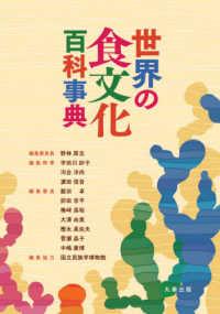 世界の食文化百科事典