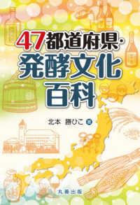 47都道府県・発酵文化百科