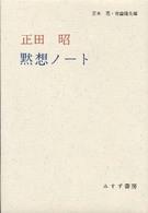 黙想ノート