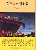 文化と帝国主義 1