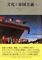 文化と帝国主義 2