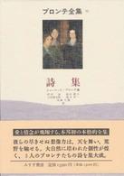 詩集 = The poems of the Brontës