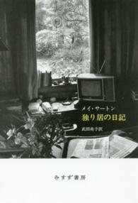 独り居の日記 : 新装版
