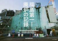 福島第一廃炉の記録