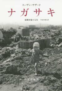 ナガサキ 核戦争後の人生