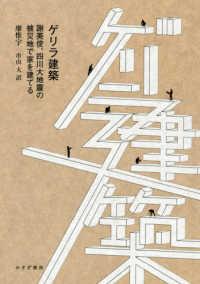 ゲリラ建築 謝英俊、四川大地震の被災地で家を建てる