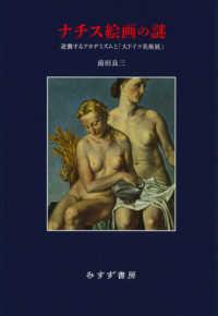 ナチス絵画の謎 逆襲するアカデミズムと「大ドイツ美術展」