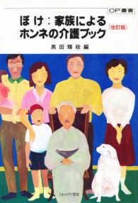 ぼけ 家族によるホンネの介護ブック OP叢書