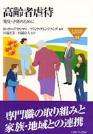 高齢者虐待 発見・予防のために