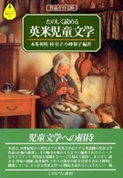 たのしく読める英米児童文学 作品ガイド120 シリーズ文学ガイド