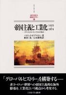 帝国主義と工業化 1415~1974 イギリスとヨーロッパからの視点 Minerva西洋史ライブラリー