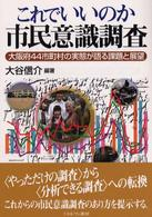 これでいいのか市民意識調査 大阪府44市町村の実態が語る課題と展望
